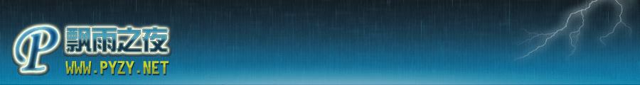 飘雨之夜 javascript 控制滚动条 样例 展示